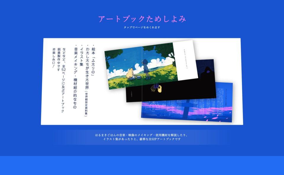 ふたりの / はるまきごはん New AlbumのWEBデザイン