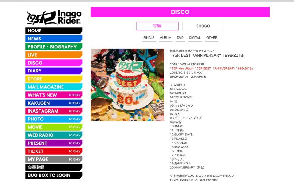 175R OFFICIAL WEB SITE | BUG BOXのWEBデザイン