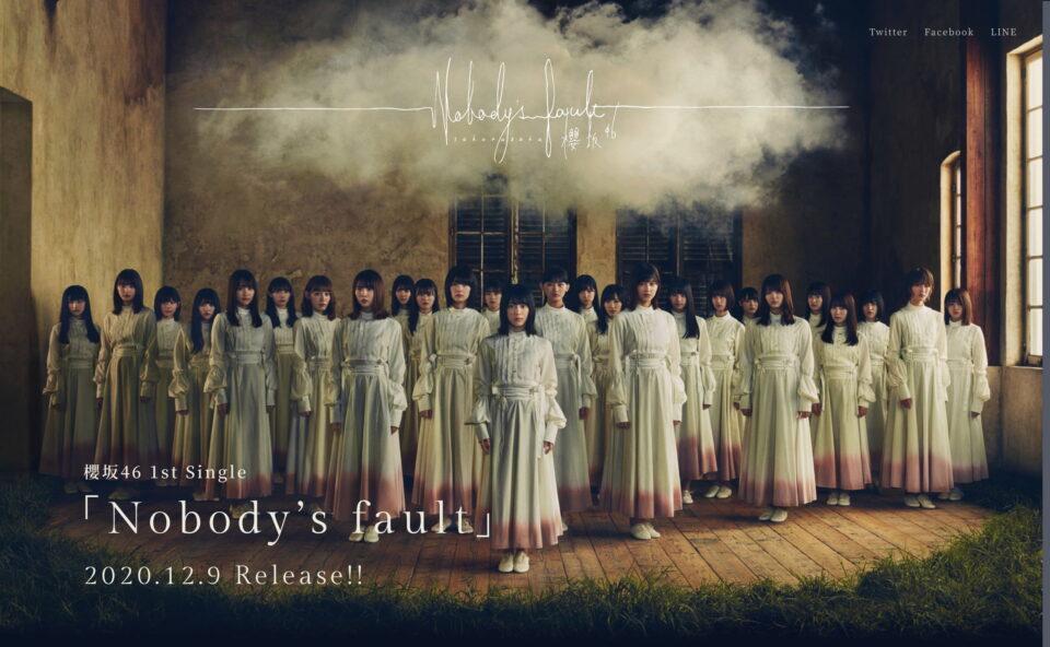 櫻坂46 1st Single「Nobody's fault」のWEBデザイン