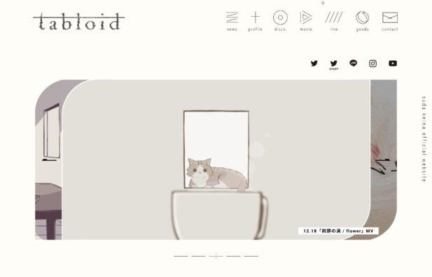 須田景凪 official websiteのWEBデザイン