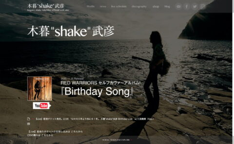 "木暮""shake""武彦 official web siteのWEBデザイン"