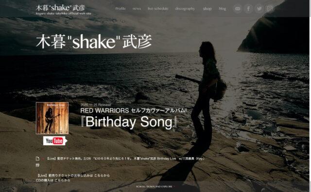 """木暮""""shake""""武彦 official web siteのWEBデザイン"""