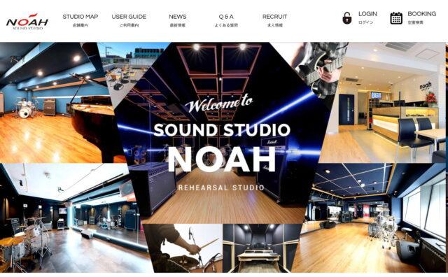 音楽貸しスタジオ 【サウンドスタジオノアNOAH】 リハーサル バンド練習のWEBデザイン