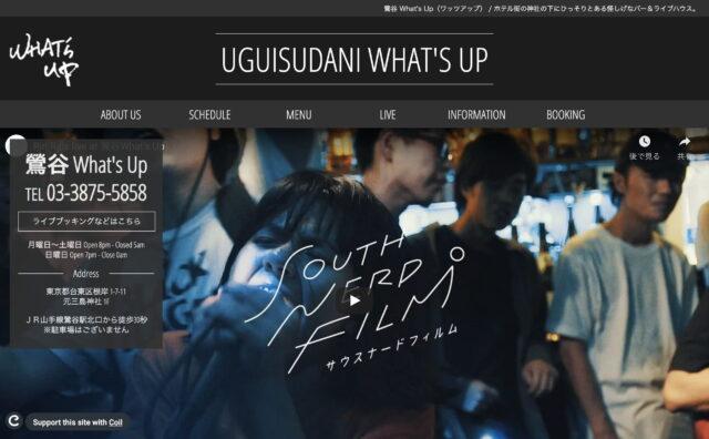 鶯谷 What's Up(ワッツアップ)| 山手線鶯谷駅のノルマ無しでライブが出来るライブハウス&バーのWEBデザイン