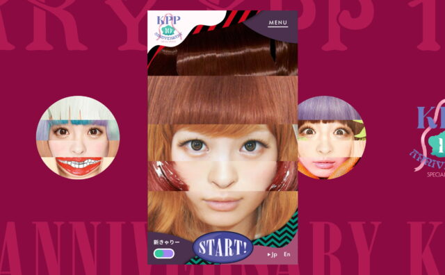 KPP 10th Anniversary Special WebsiteのWEBデザイン