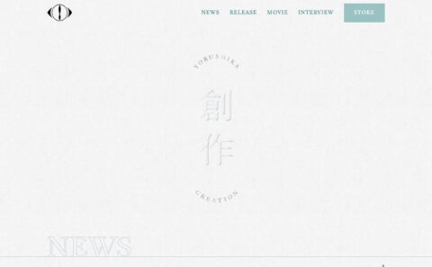 ヨルシカ – EP『創作』特設サイトのWEBデザイン