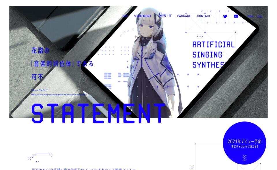 音楽的同位体 可不(KAFU)のWEBデザイン