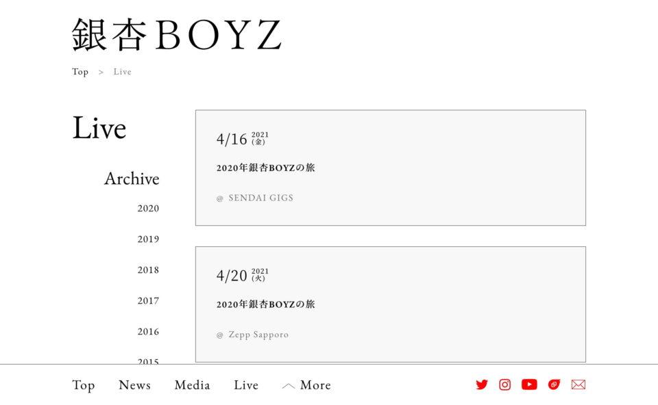 銀杏BOYZ オフィシャルサイトのWEBデザイン