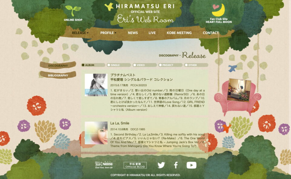 平松愛理オフィシャルサイト ERI'S WEB ROOMのWEBデザイン