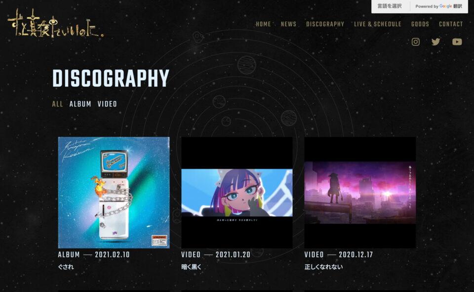 ずっと真夜中でいいのに オフィシャルサイトのWEBデザイン