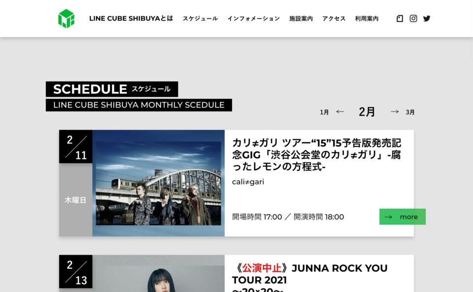 LINE CUBE SHIBUYA(渋谷公会堂)のWEBデザイン