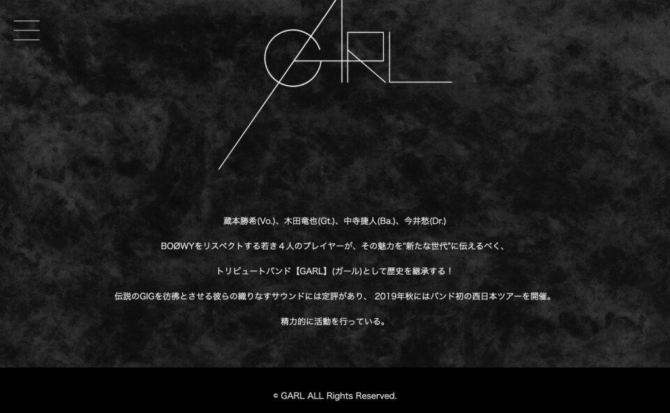 GARL Official WebsiteのWEBデザイン