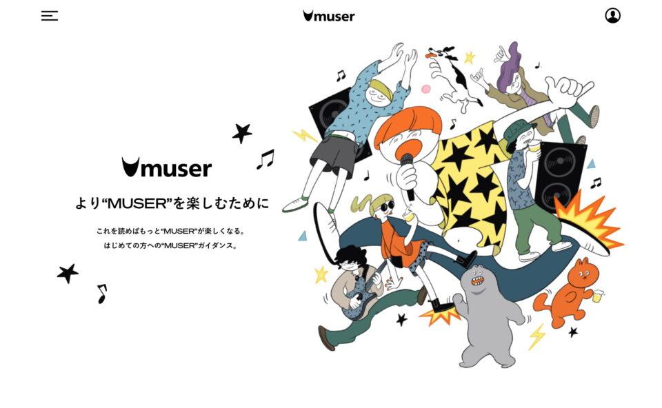 MUSER|アーティストにYELLを送ってアーティストカードをゲット!のWEBデザイン