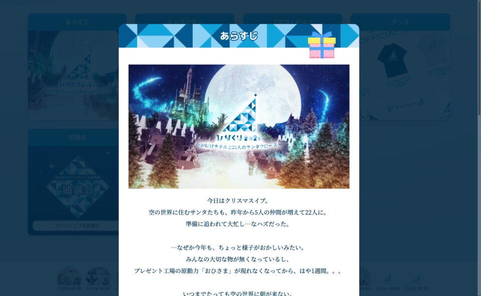 ひなくり2020 ~おばけホテルと22人のサンタクロース~ SPECIAL SITE   日向坂46公式サイトのWEBデザイン