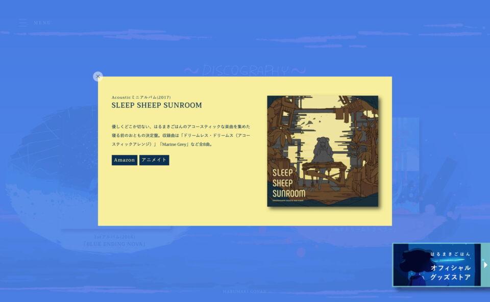 はるまきごはんオフィシャルサイトのWEBデザイン