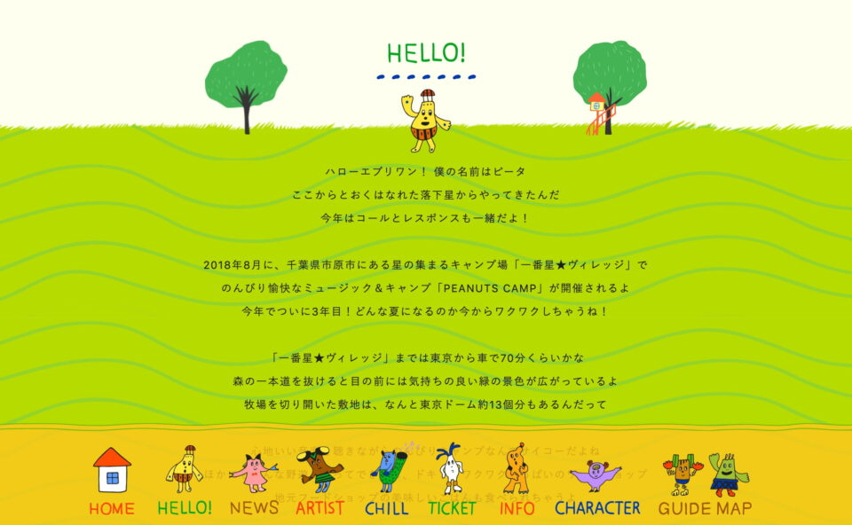 PEANUTS CAMP – Let's Chill!のWEBデザイン