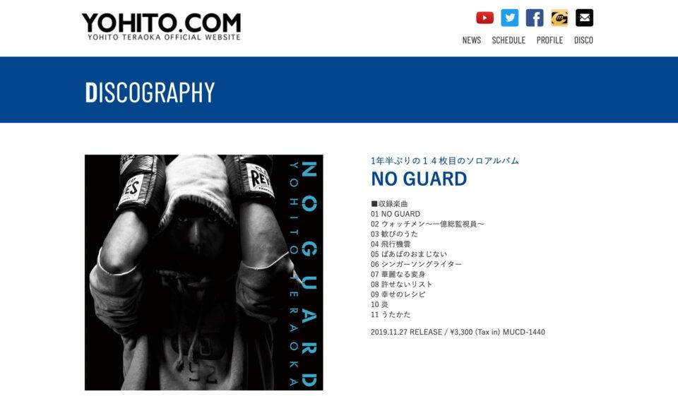 寺岡呼人 OFFICIAL WEBSITE|YOHITO.COMのWEBデザイン