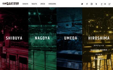 CLUB QUATTRO(クラブクアトロ)公式サイトのWEBデザイン