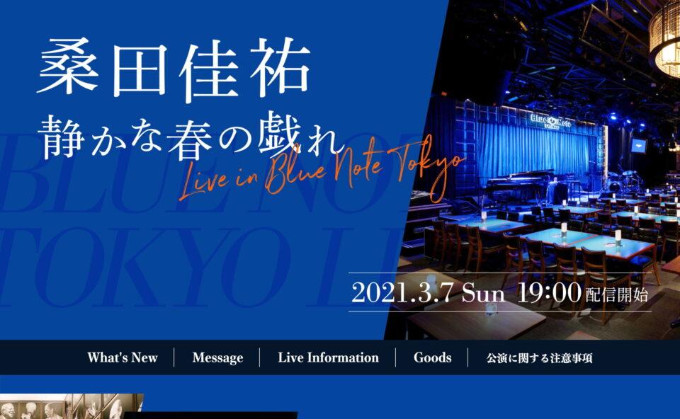 静かな春の戯れ〜Live in Blue Note Tokyo〜のWEBデザイン