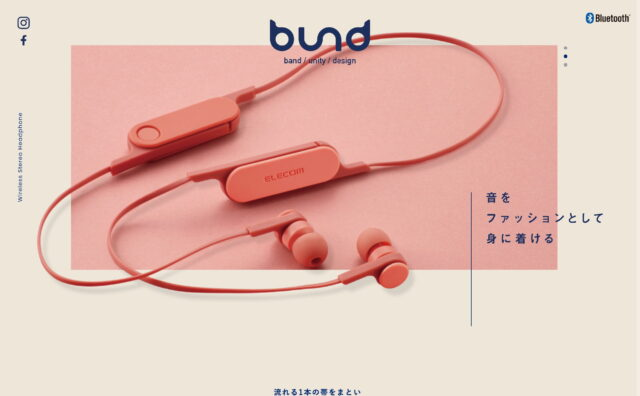 bund(ビアンド) | エレコム株式会社のWEBデザイン