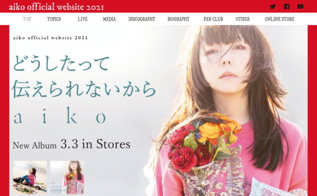 aiko official websiteのWEBデザイン
