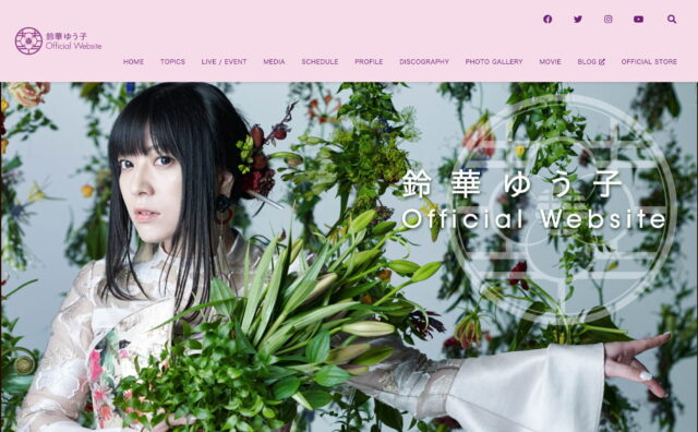 鈴華ゆう子 Official WebsiteのWEBデザイン