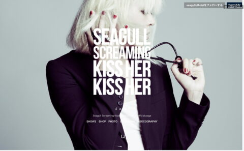Seagull Screaming Kiss Her Kiss HerのWEBデザイン