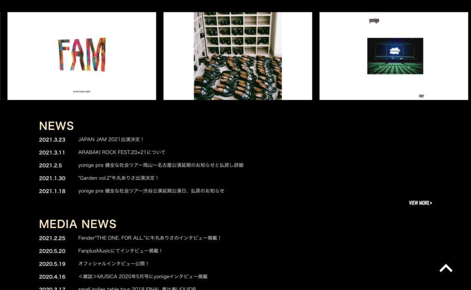 yonigeのWEBデザイン