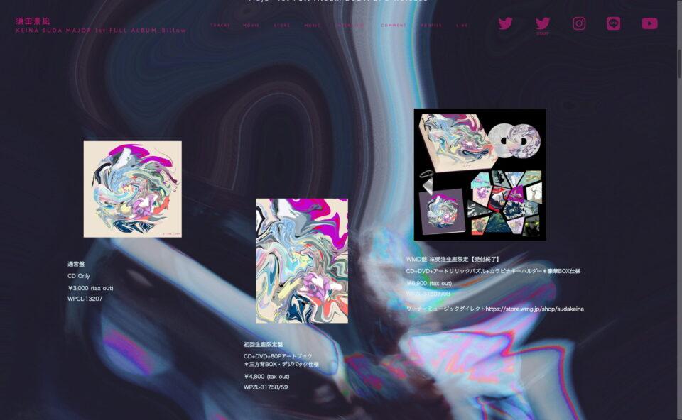 須田景凪|Major 1st Full Album 「Billow」Special WebsiteのWEBデザイン