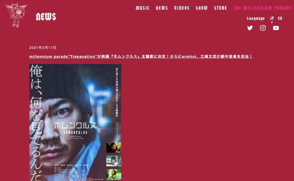 millennium parade Official websiteのWEBデザイン