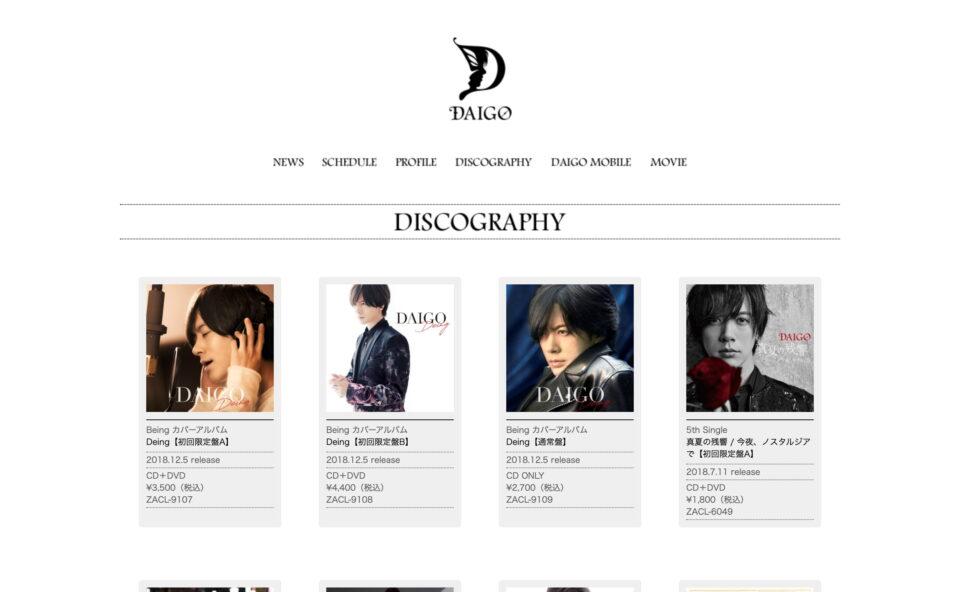 DAIGO Official WebsiteのWEBデザイン