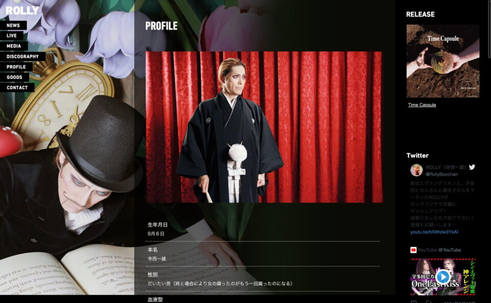 ROLLY OFFICIAL WEBSITEのWEBデザイン