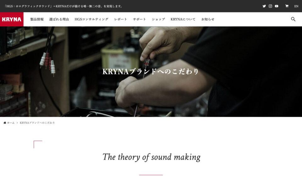 KRYNA公式サイト | 「HGS:ホログラフィックサウンド」=KRYNAだけが描ける唯一無二の音、を実現します。のWEBデザイン