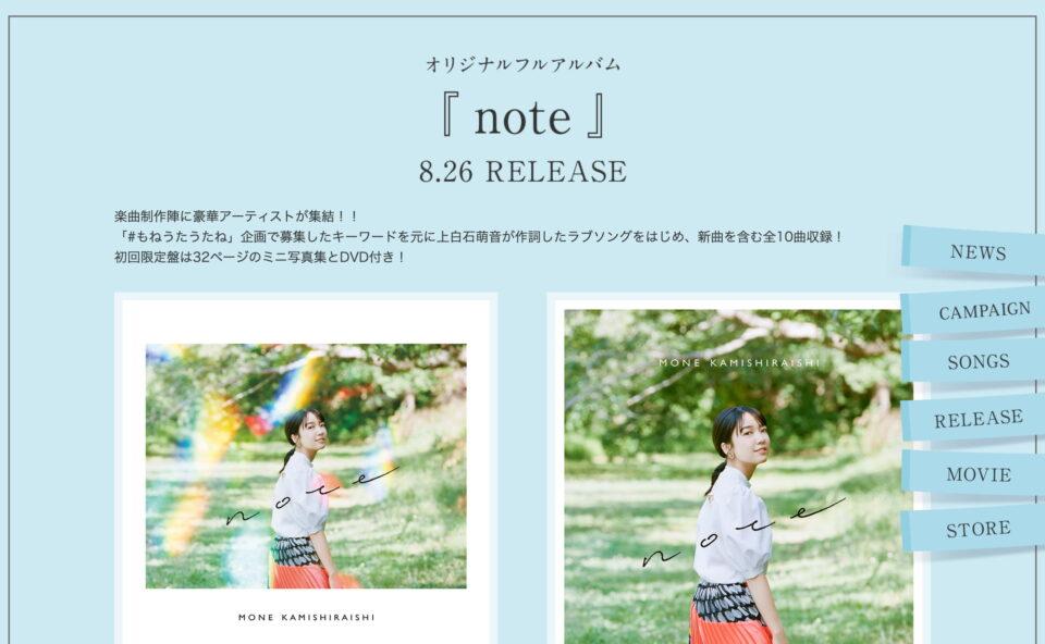 上白石萌音|オリジナルフルアルバム「note」特設サイトのWEBデザイン