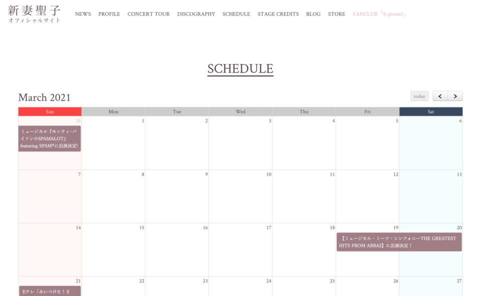 新妻聖子オフィシャルサイトのWEBデザイン