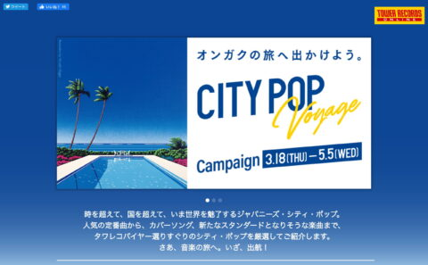 CITY POP Voyage キャンペーン – TOWER RECORDS ONLINEのWEBデザイン
