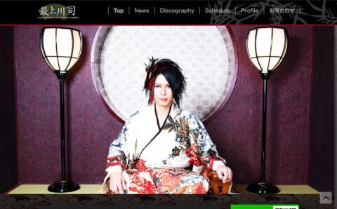 最上川司公式サイトのWEBデザイン