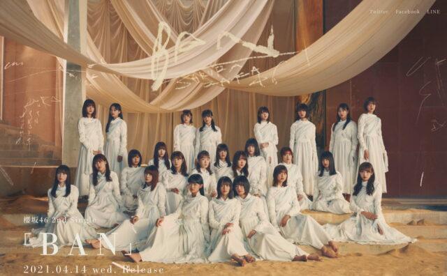櫻坂46 2nd Single「BAN」のWEBデザイン
