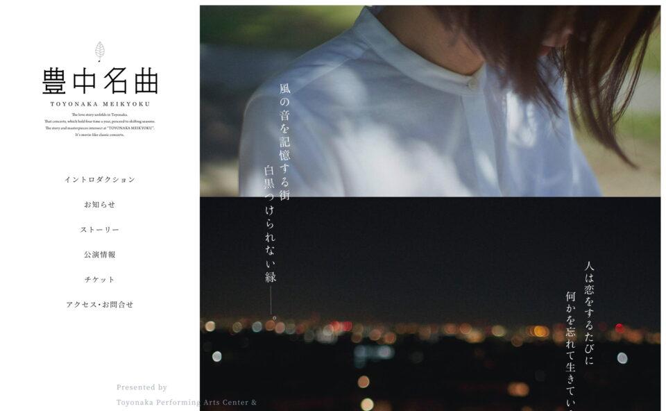 豊中名曲 TOYONAKA MEIKYOKUのWEBデザイン