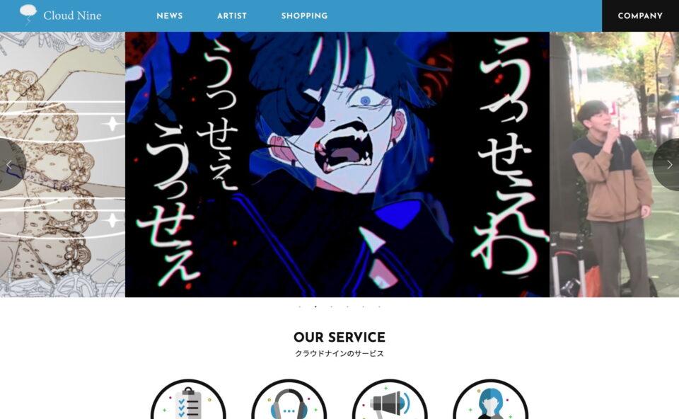 株式会社クラウドナイン   株式会社クラウドナインコーポレートサイトのWEBデザイン