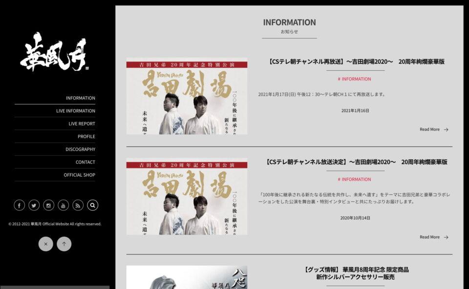 華風月 Official WebsiteのWEBデザイン