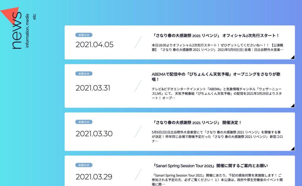 さなり公式webサイトのWEBデザイン