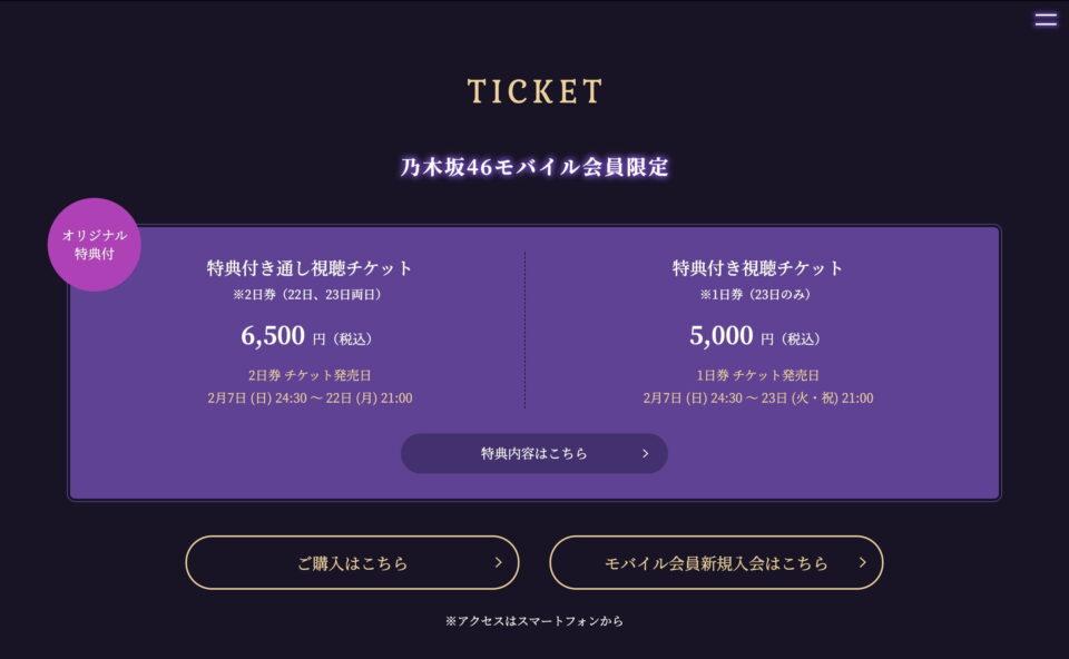 乃木坂46「9th YEAR BIRTHDAY LIVE」特設サイトのWEBデザイン
