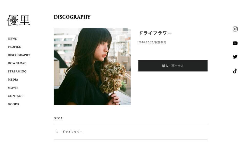 優里 Official WebsiteのWEBデザイン