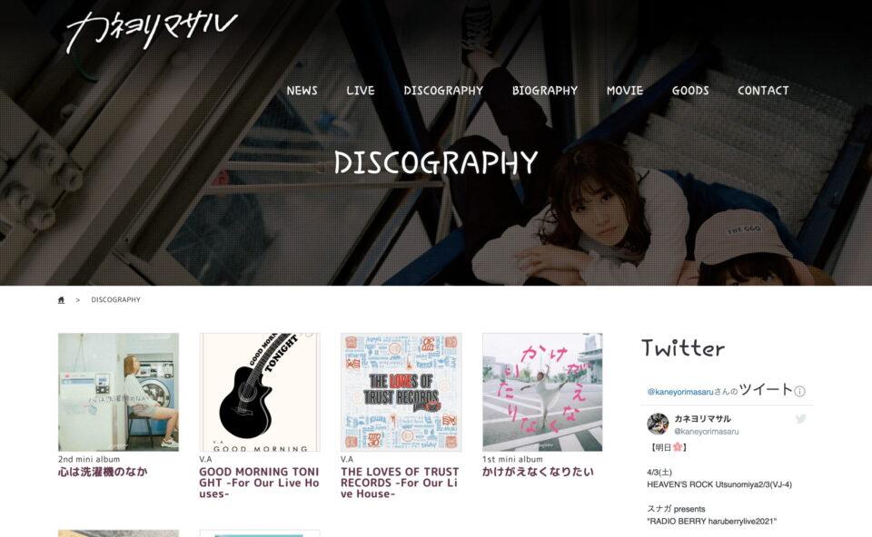 カネヨリマサル オフィシャルサイトのWEBデザイン