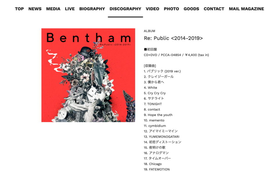 Bentham Official WebsiteのWEBデザイン