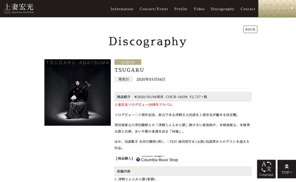 上妻宏光 Official Web SiteのWEBデザイン