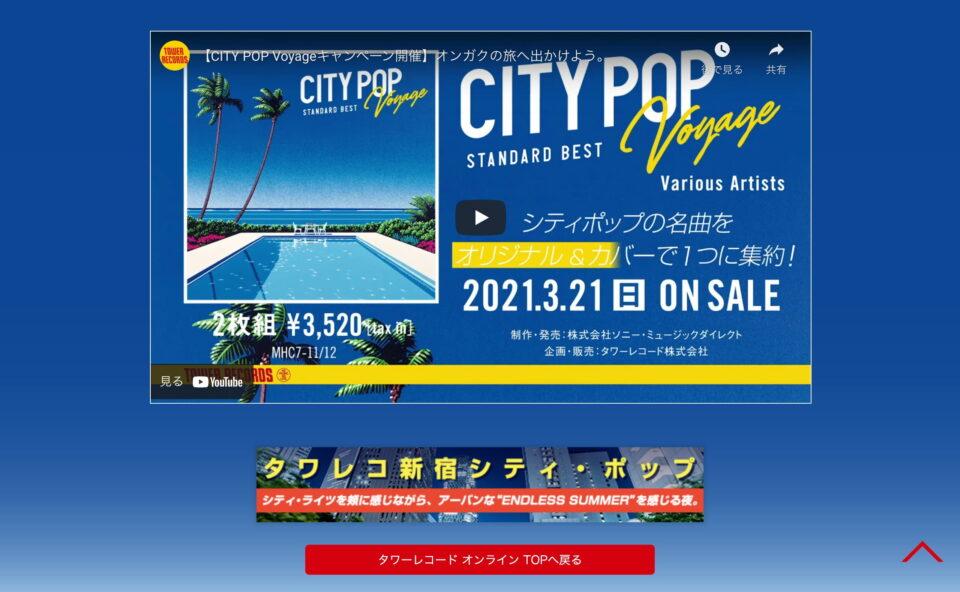 CITY POP Voyage キャンペーン – TOWER RECORDS ONLINEのWEBデザイン