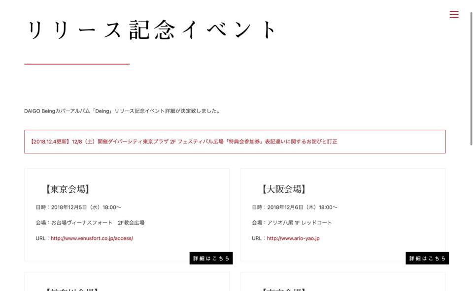 DAIGO Beingカバーアルバム「Deing」2018年12月5日(水)Release!!のWEBデザイン