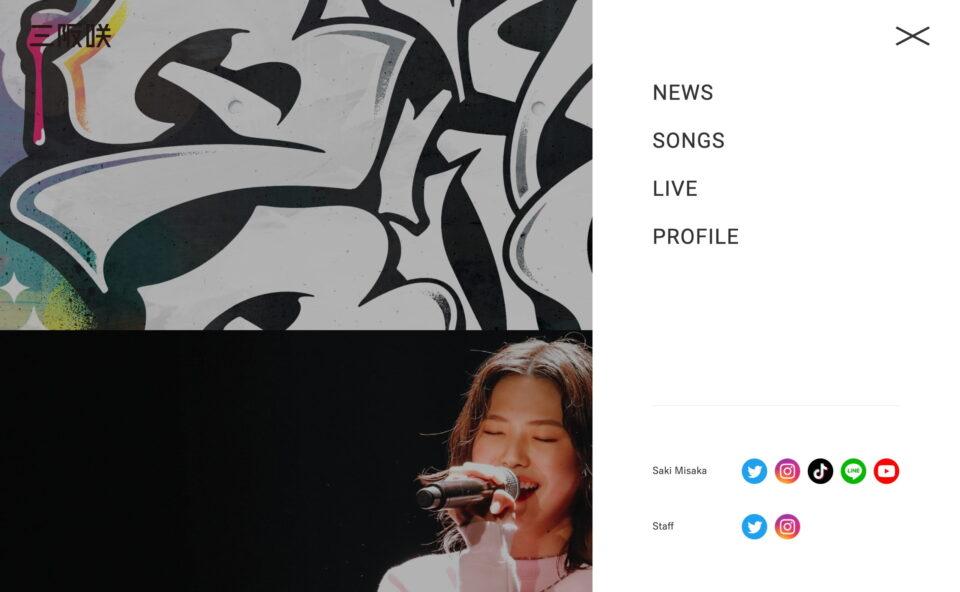 三阪咲 Official SiteのWEBデザイン
